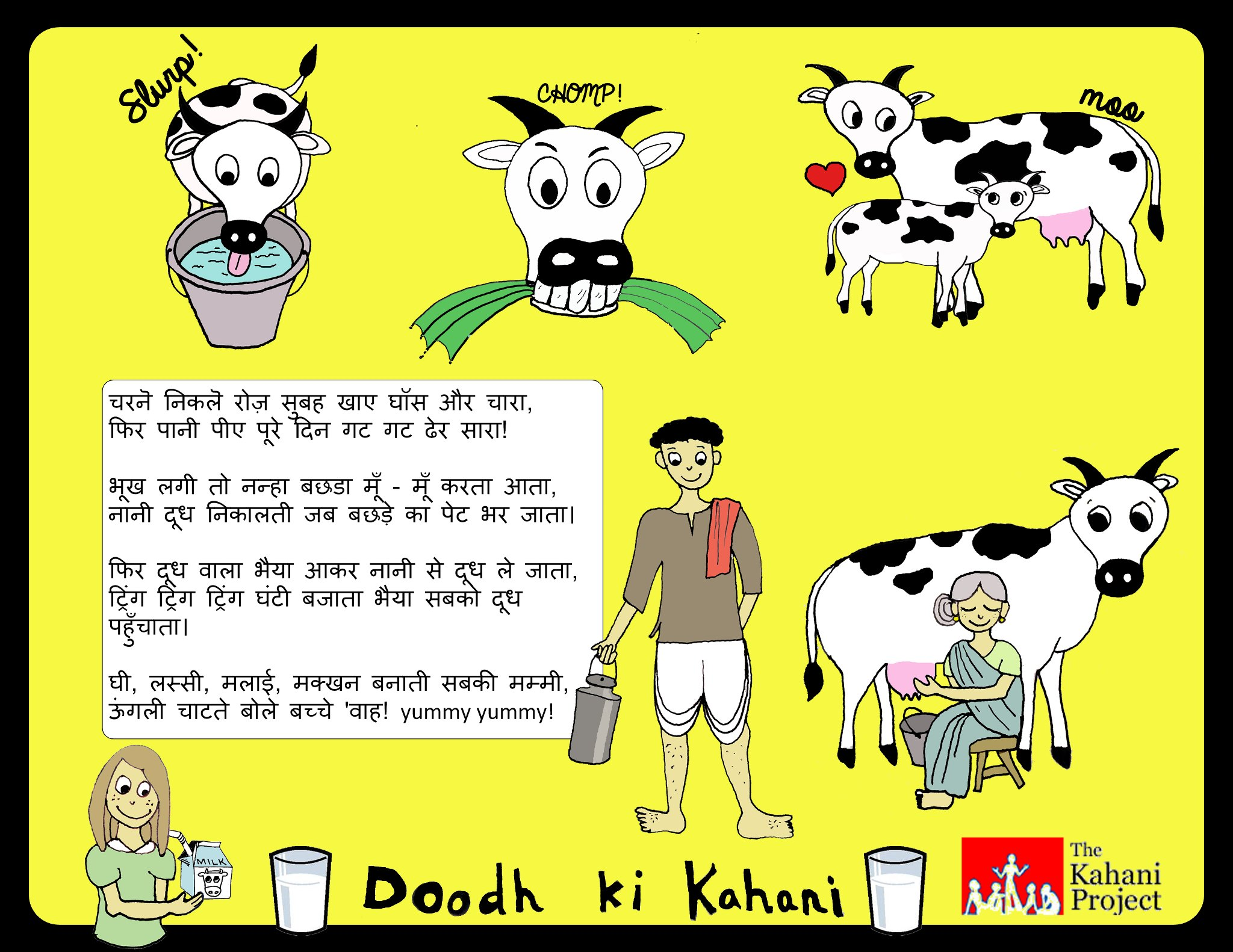 wel e to the kahani project   the kahani project