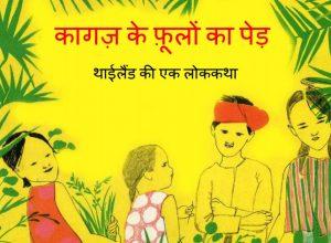 Hindi Stories | The Kahani Project