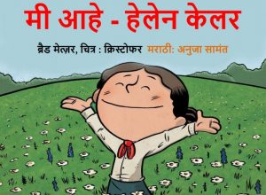 Marathi Stories | The Kahani Project